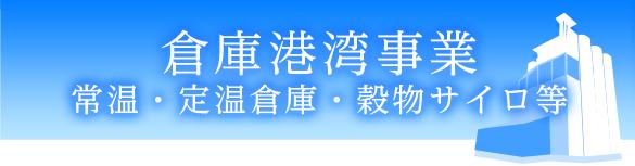 倉庫・サイロ(倉庫港湾事業)