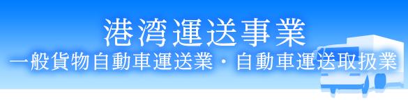 トラック・クレーン(港湾運送事業・運送業)