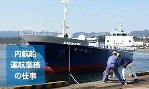 内航船運航業務