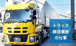 トラック輸送業務
