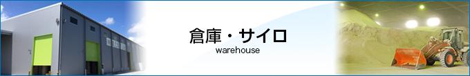 倉庫・サイロ